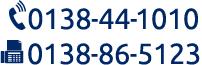 TEL0138-44-1010 FAX0138-86-5123
