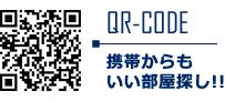 QR-CODE 携帯からもいい部屋探し!!