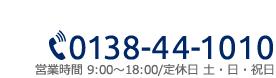 0138-44-1010 営業時間9:30-18:00/定休日 日曜・祝日